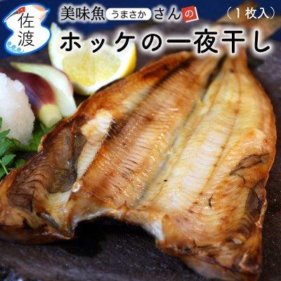 佐渡産 ホッケ一夜干し1枚入 中サイズ【美味魚】【クール冷凍便】