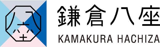鎌倉八座オンラインショップ
