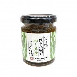 小田原で獲れた鯖のオイル漬【ねぎ味噌】