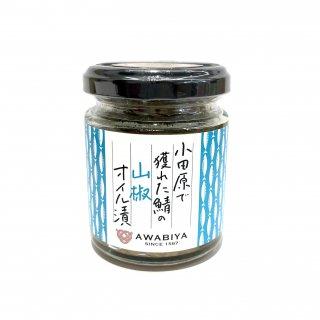 小田原で獲れた鯖のオイル漬【山椒】