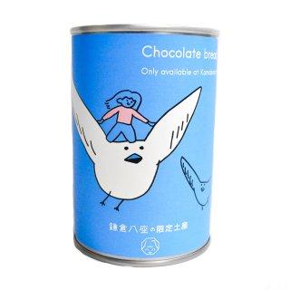 パン缶【チョコ味】