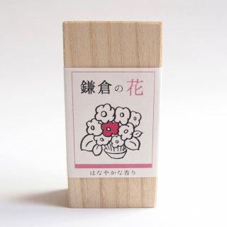お香 鎌倉の香り【鎌倉の花 はなやかな香り】(香立入り)