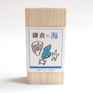 お香 鎌倉の香り【鎌倉の海 さわやかな香り】(香立入り)