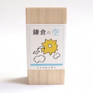 お香 鎌倉の香り【鎌倉の空 たそがれの香り】(香立入り)