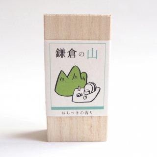 お香 鎌倉の香り【鎌倉の山 おちつきの香り】(香立入り)