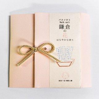 バスソルト 鎌倉の香り【鎌倉の花 はなやかな香り】