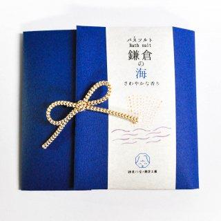 バスソルト 鎌倉の香り【鎌倉の海 さわかやな香り】