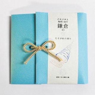 バスソルト 鎌倉の香り【鎌倉の空 たそがれの香り】