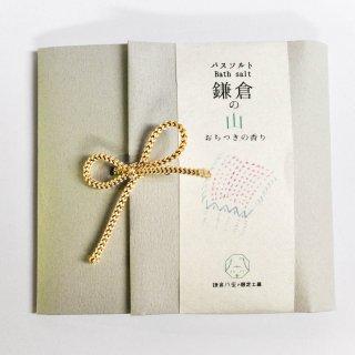 バスソルト 鎌倉の香り【鎌倉の山 おちつきの香り】