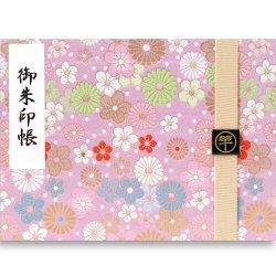 見開き御朱印帳 薄紫地の菊花