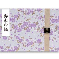 見開き御朱印帳 京の花もよう(紫)