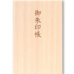 木製御朱印帳 「御朱印帳」の文字のみ