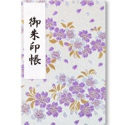 御朱印帳(Lサイズ) 京の花もよう(紫)