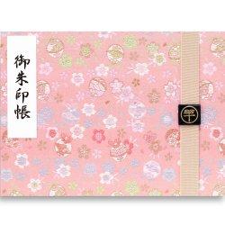 見開き御朱印帳 小毬小桜(ピンク)