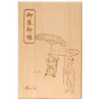 木製御朱印帳 鳥獣戯画「兎と蛙と傘」
