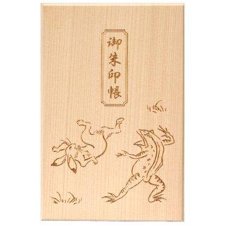木製御朱印帳 鳥獣戯画「遊ぶ兎と蛙」