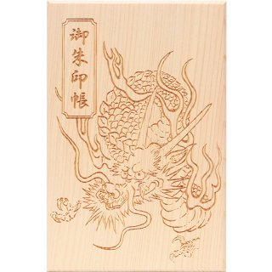 木製御朱印帳 龍神