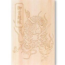 木製御首題帳 龍神
