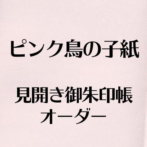 ピンク鳥の子紙 見開き御朱印帳オーダー