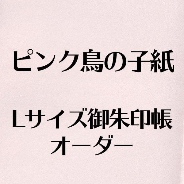 ピンク鳥の子紙 Lサイズ御朱印帳オーダー