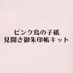 見開き御朱印帳キット ピンク鳥の子紙