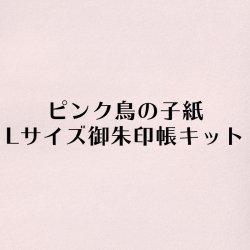 Lサイズ御朱印帳キット ピンク鳥の子紙