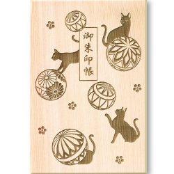 木製御朱印帳 マリとネコ