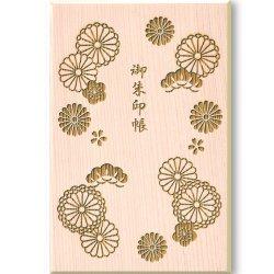 木製御朱印帳 菊花