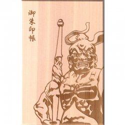 木製御朱印帳 金剛力士像
