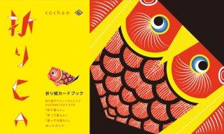 折りCA 折り紙カードブック
