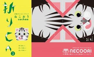 ねこおり 折り紙カードブック    折りCA3