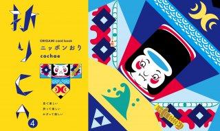 ニッポンおり   折り紙カードブック  折りCA4