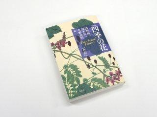 新装版 四季の花(下巻)