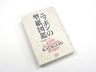ニッポンの型紙図鑑