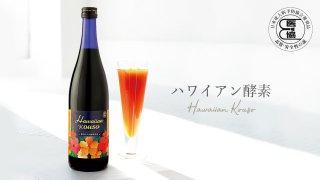 【送料無料】ハワイアン酵素 - Hawaiian Koso - [ 720ml濃縮原液 ] (日本成人病予防協会推奨品)