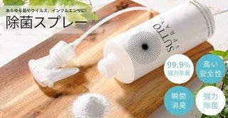 SUTTO SPRAY(スット スプレー)除菌・消臭スプレー 可視光応答型光触媒 粉末入り 無香料 (300mlボトル)
