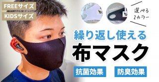 何度も洗って繰り返し使える布マスク(FREEサイズ / KIDSサイズ)