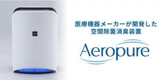 空間除菌消臭装置 Aeropure(エアロピュア)