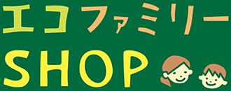 エコファミリーSHOP