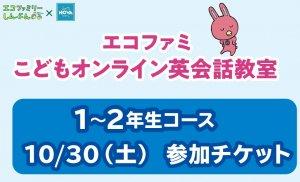 【10/30(土)1年〜2年コース】エコファミこどもオンライン英会話教室 参加チケット