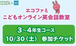 【10/30(土)3年〜4年コース】エコファミこどもオンライン英会話教室 参加チケット