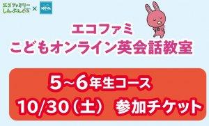 【10/30(土)5年〜6年コース】エコファミこどもオンライン英会話教室 参加チケット