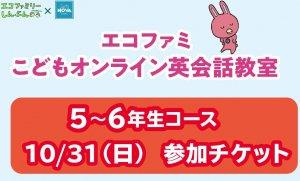 【10/31(日)5年〜6年コース】エコファミこどもオンライン英会話教室 参加チケット