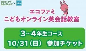 【10/31(日)3年〜4年コース】エコファミこどもオンライン英会話教室 参加チケット