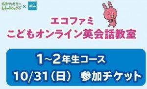 【10/31(日)1年〜2年コース】エコファミこどもオンライン英会話教室 参加チケット