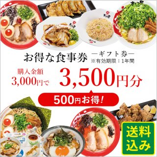 お得な食事券(ギフト券)3,500円分