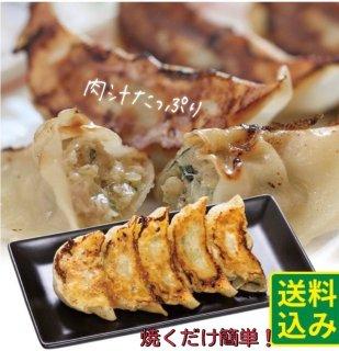 肉汁たっぷり焼餃子(冷凍生餃子)60コ1袋入り
