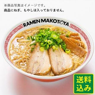 宅麺[自宅でラーメン](熟成背脂醤油ラーメン)3食入り