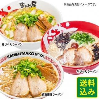 宅麺[自宅でラーメン]まこと屋食べ比べセット(鶏牛背)各1食入り
