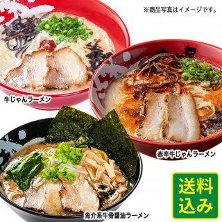 宅麺[自宅でラーメン]牛じゃん食べ比べセット(牛赤魚)各1食入り